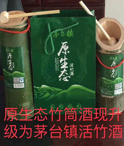 茅台镇原生态竹筒酒,摆地摊卖竹筒酒批发。-义乌地摊网