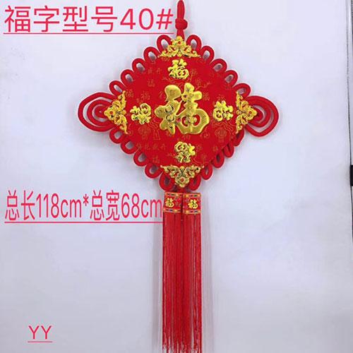 中国结40#,大号中国结批发,摆地摊年货中国结-义乌地摊网