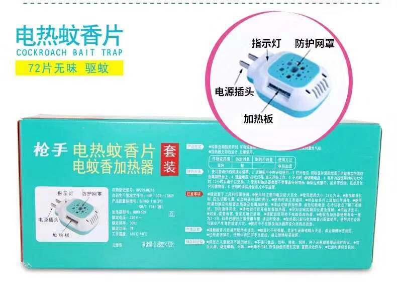 跑江湖摆地摊展销会夏季电热蚊香片_农村赶集货源
