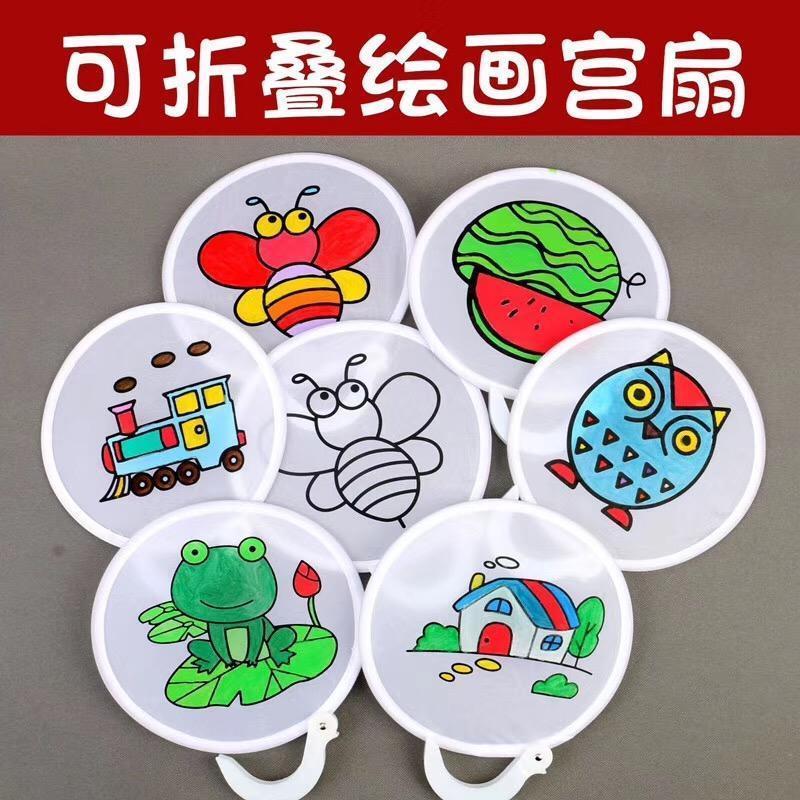 儿童DIY折叠扇批发,幼儿园涂鸦折叠扇货源-义乌地摊网
