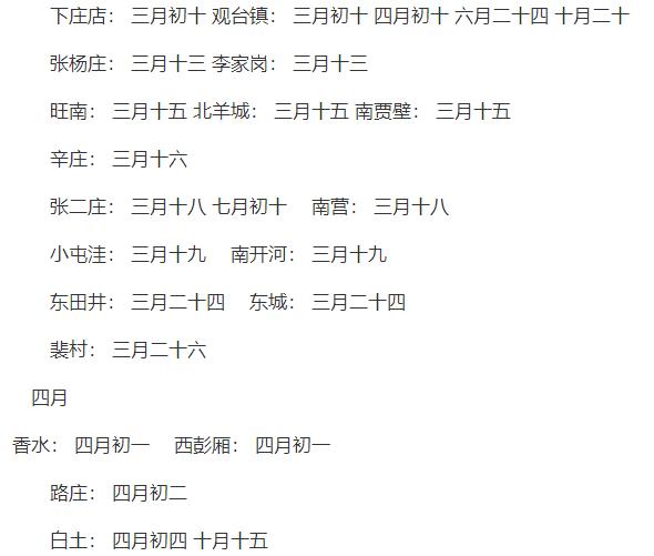 河北省赶集时间表