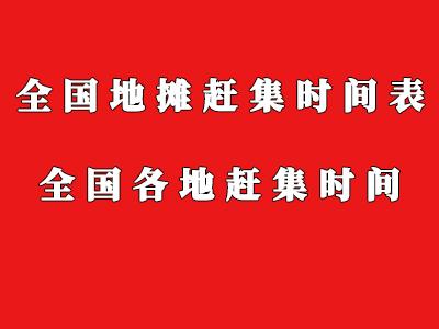 广东省化州市 信宜市 茂名市 电白县 高州市赶集时间表