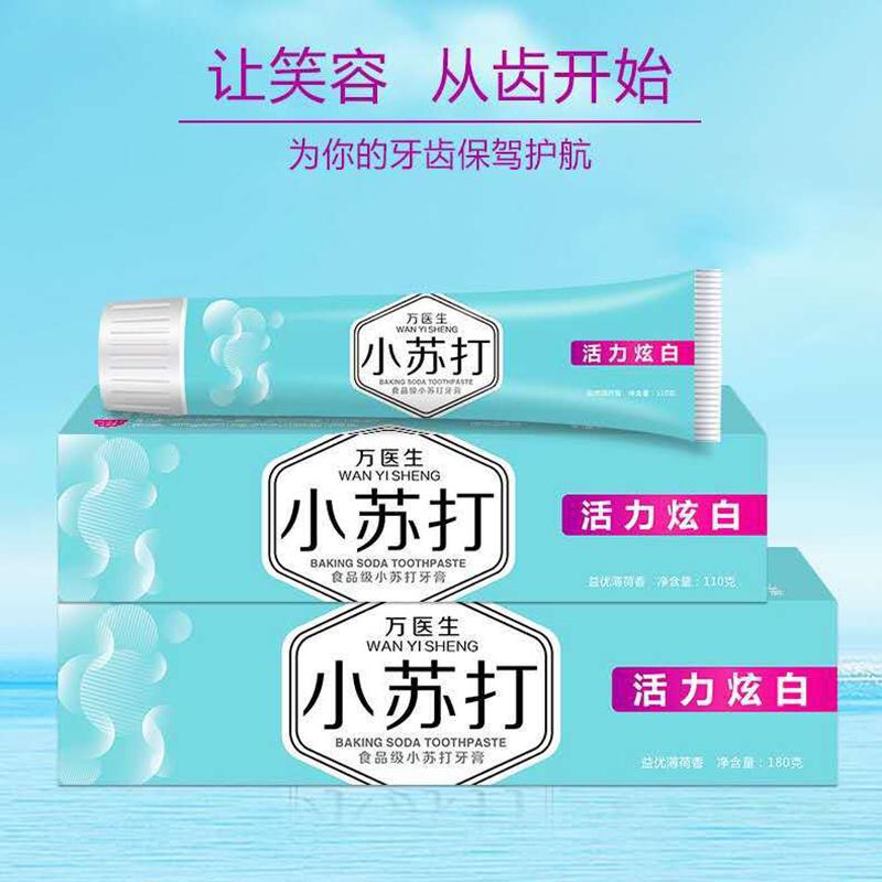 云南中药牙膏送小苏打牙膏送5支牙刷买一送一 10元三样地摊货