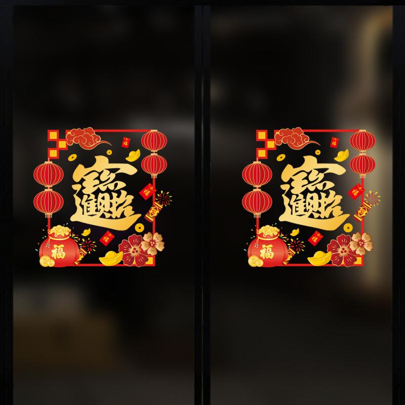 2021新年窗花静电贴 酒店门窗装饰品